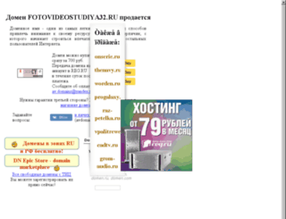 fotovideostudiya32.ru screenshot