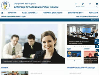 fpsu.org.ua screenshot