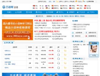 fr.360wyw.com screenshot