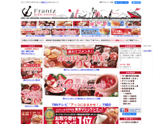 frantz.jp screenshot