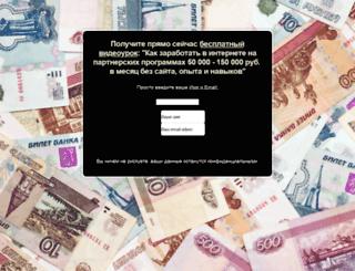 free.easyrichway.ru screenshot