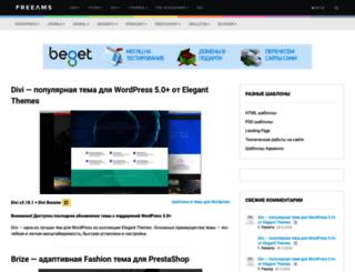 freeams.ru screenshot