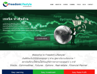 freedomlifestyle.co.th screenshot