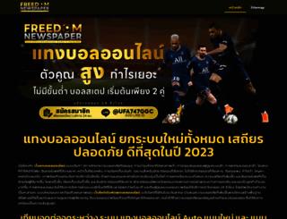 freedomnewspaper.com screenshot
