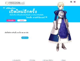freedomzone.in.th screenshot