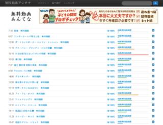 freedouga.antenam.info screenshot