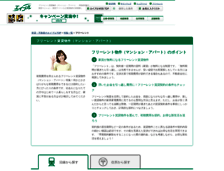 freerent.able.co.jp screenshot