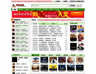freexiaoshuo.com screenshot