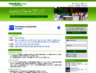 friendcafe.jp screenshot