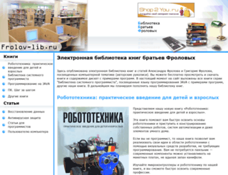 frolov-lib.ru screenshot