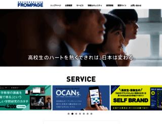 frompage.jp screenshot