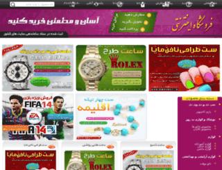 froosh2froosh.mobinmarket.ir screenshot