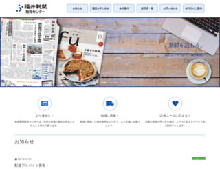 fshc.co.jp screenshot
