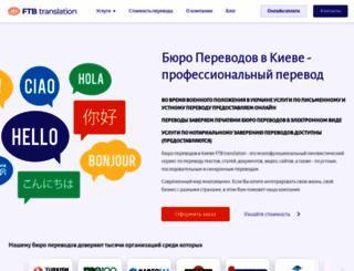 ftbtranslation.com screenshot