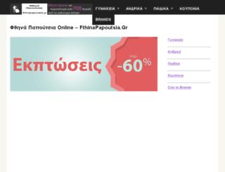 fthinapapoutsia.eu screenshot