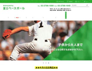fuji-baseball.co.jp screenshot