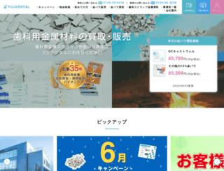 fujidental.co.jp screenshot