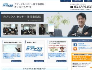 fujii-mohichiro.info screenshot