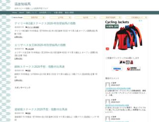 fukuuma.net screenshot