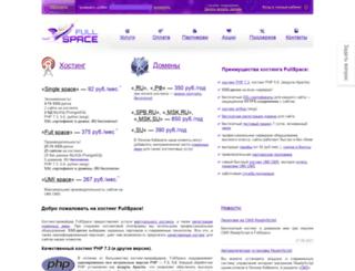fullspace.ru screenshot