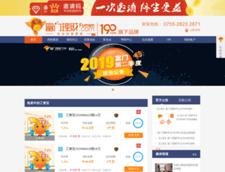 fumen.com screenshot