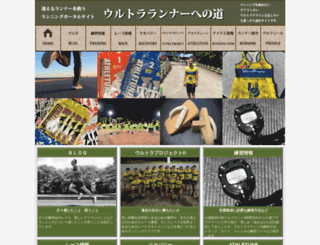 fun-run.tokyo screenshot