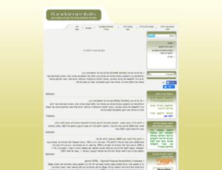 fundamentals.co.il screenshot