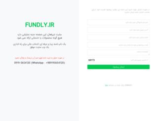 fundly.ir screenshot