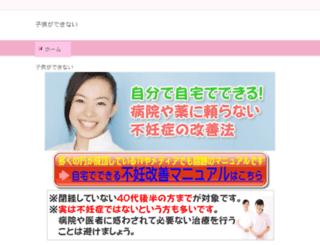 funin.hustle.ne.jp screenshot