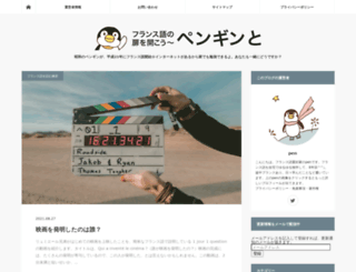 furansu-go.com screenshot