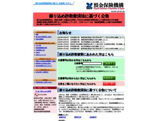 furikomesagi.dic.go.jp screenshot