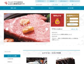 furusato-hirado.jp screenshot