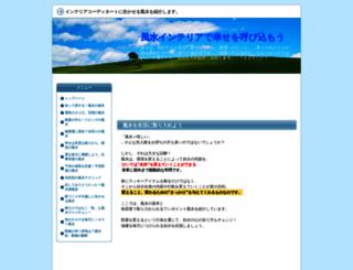 fusuiweb.com screenshot