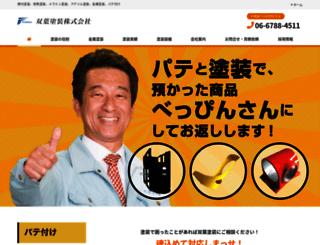 futaba-toso.co.jp screenshot