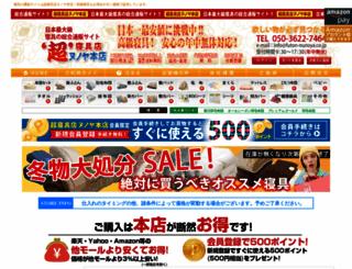 futon-nunoya.co.jp screenshot