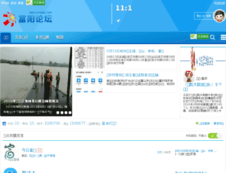fuyang.com screenshot