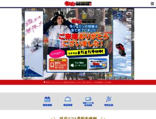 fuyusupo.jp screenshot