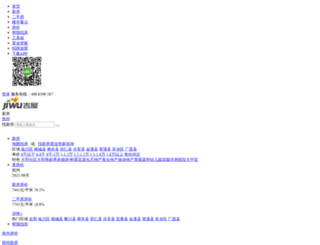 fuzhou.jiwu.com screenshot