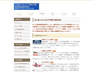 fx-hikakunavi.net screenshot