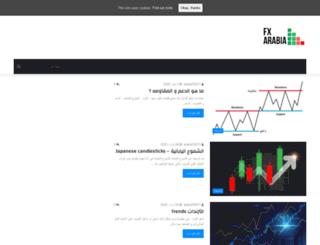 fxarabia.org screenshot