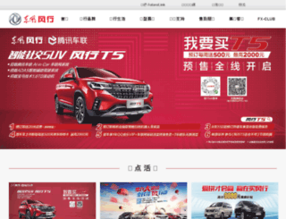 fxauto.com.cn screenshot