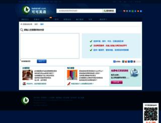 fy.kekenet.com screenshot