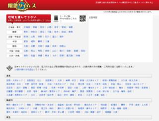 fzk.ne.jp screenshot