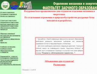 fzo.timacad.ru screenshot