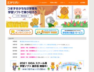 gakugei.co.jp screenshot