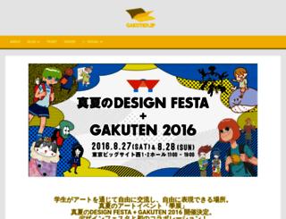 gakuten.jp screenshot