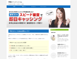 gakuwariloan.com screenshot