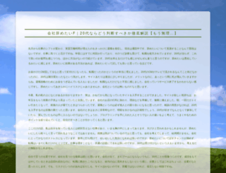 galabuzz.jp screenshot