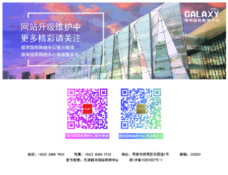 galaxy-mall.com.cn screenshot