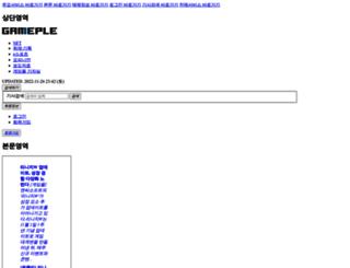 gameple.co.kr screenshot